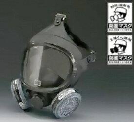 【送料無料】農業用 パラマスク2型 吸収缶2個付