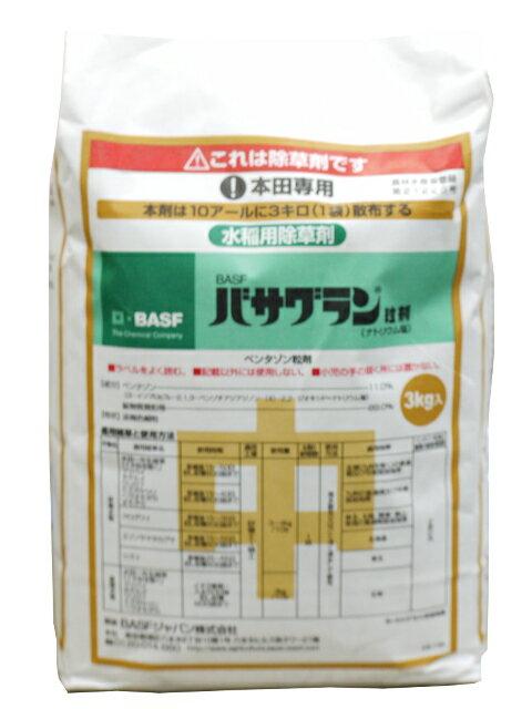 【有効期限22年10月】【送料無料】バサグラン粒剤 3kgX8袋