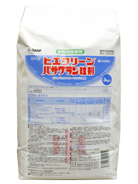 【有効期限22年10月】【送料無料】ヒエクリーンバサグラン粒剤 3kgX8袋