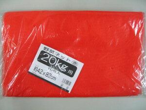 【地域限定送料無料/代金引換不可】玉ねぎネット(赤) 20Kg用 約42X82cm 500枚