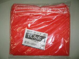 【送料無料】野菜ネット(赤) 10Kg用 約35X60cm 1000枚 【smtb-td】