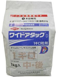 ワイドアタックD粒剤 1kg×24袋