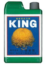 国華園 大菊液肥 KING キング 1kg