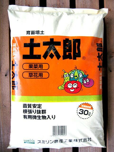 【送料無料】育苗培土 培養土 土太郎 30L