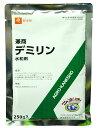 デミリン水和剤 250g