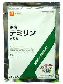 デミリン水和剤 250g×5袋セット