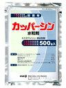 カッパーシン 水和剤 500g
