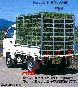 【法人宛限定送料無料】ハラックス ナエラック ER-32 アルミ製育苗箱運搬器