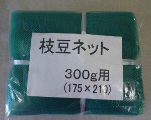 枝豆ネット(緑) 300g用(175X210mm) 1束 100枚入