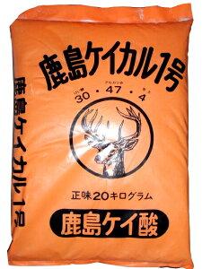 【送料無料】鹿島ケイカル1号 鹿島ケイ酸 砂状 20kg