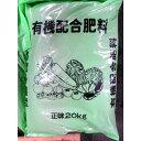 【送料無料】有機配合 骨粉 3-18-3 20kg