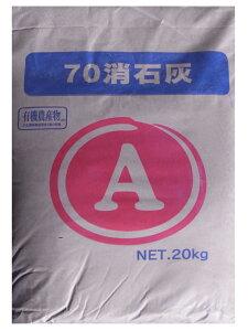 業務用 消石灰 粉末 20kg 肥料