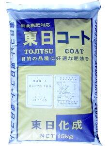 法人宛限定 福島県・関東地域限定 東日コート コシヒカリ180 15kg×20袋 水稲用肥料
