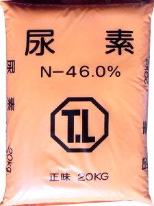 尿素 小粒 20kg 肥料
