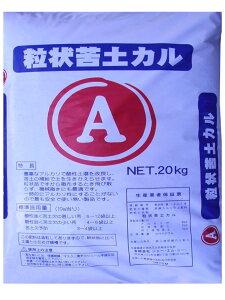 苦土石灰 粒 20kg 肥料 粒状苦土石灰
