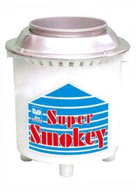 【送料無料】スーパースモーキー 硫黄蒸散器 100V 硫黄カップ・カバー付
