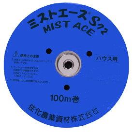 住化農業資材 ミストエースS72 100m巻 2巻