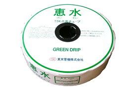 東栄管機 点滴チューブ 恵水 グリーンドリップ P10cmX0.2mmX1000m 1巻