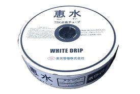 東栄管機 点滴チューブ 恵水 ホワイトドリップ P10cmX0.20mmX1000m 1巻