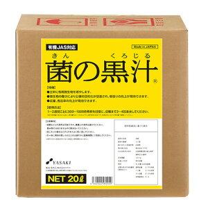 【送料無料】菌の黒汁 20L