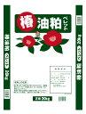 【送料無料】椿油粕 ペレット 20kg