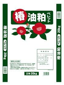 椿油粕 ペレット 20kg