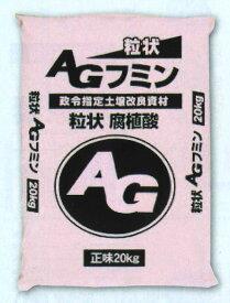 粒状腐食酸 AGフミン 20kg