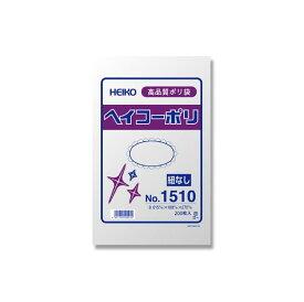HEIKO ポリ袋 透明 ヘイコーポリ No.1510(No.10) 2000枚 ケース単位