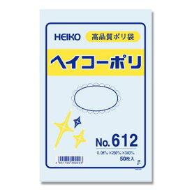 HEIKO ポリ袋 透明 ヘイコーポリ No.612 500枚 ケース単位