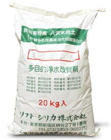 【送料無料】ソフトシリカ ケイ酸塩白土 ミリオンA 20kg