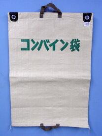 コンバイン袋 両取手付 約58cmX80cm 100枚
