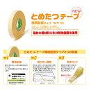 とめたつテープ 環境配慮テープ 10巻入 生分解タイプ
