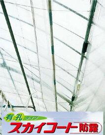 【送料無料】農PO タキロンシーアイ スカイコート防霧穴有 幅230cm×厚み0.05mm 100m原反