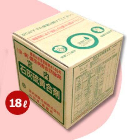 【有効期限21.10】【送料無料】石灰硫黄合剤 18L