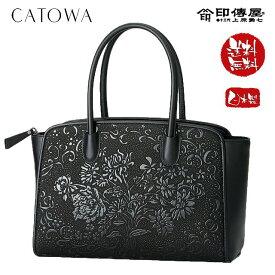 印伝 バッグ 手提げ 印傳屋 カトワ CATOWA 8607