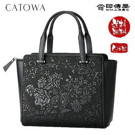 印伝 バッグ 手提げ 印傳屋 カトワ CATOWA 8609
