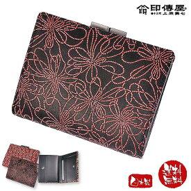 印伝 二つ折財布 がま口 財布 二つ折り 印傳屋 綿菊小 1604