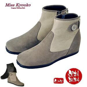 MissKyouko(ミスキョウコ)4E撥水シークレットブーツ(グレー)《無料ラッピング承ります》《送料無料》誕生日などのプレゼントに最適!