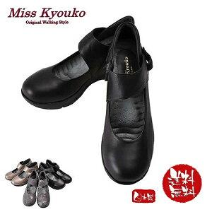 【MissKyouko(ミスキョウコ)】4E厚底甲ストラップパンプス(ブラック)《送料無料》《無料ラッピング承ります》誕生日などのプレゼントに最適!【RCP】