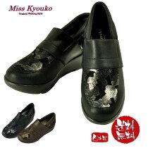 MissKyouko(ミスキョウコ)4E厚底ストレッチコンビスリッポン(ブラック)《送料無料》《無料ラッピング承ります》プレゼントに最適!