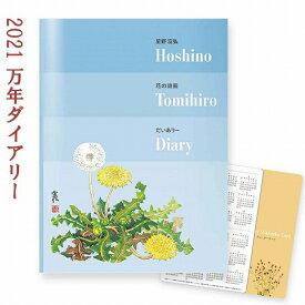 星野富弘 カレンダー ダイアリー 手帳 スケジュール 2021 花の詩画