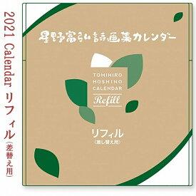 星野富弘 カレンダー 2021 年版 詩画集 リフィル 差替用