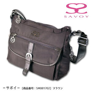 SAVOY(サボイ)バッグ【●】ショルダーバッグ(ブラウン)無料ラッピング承ります【レディースバッグ】