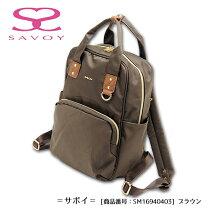 SAVOY(サボイ)バッグ【●】リュック(ダークブラウン)無料ラッピング承ります【レディースバッグ】
