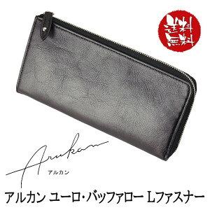 財布長財布ARUKANアルカンユーロ・バッファローLファスナー(ブラック)無料ラッピング承ります【RCP】【メンズ財布】