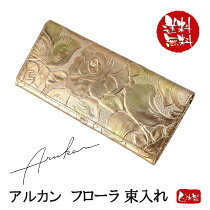 財布長財布ARUKANアルカンフローラ束入れ(ゴールド)無料ラッピング承ります【RCP】【レディース財布】