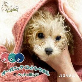 エアーかおる ペット バスタオル ペット用品 犬 猫 オーガニックコットン タオル お風呂 吸水 速乾 エクスタシー
