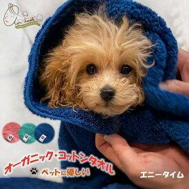エアーかおる ペット エニータイム ペット用品 犬 猫 オーガニックコットン タオル お風呂 吸水 速乾 エクスタシー