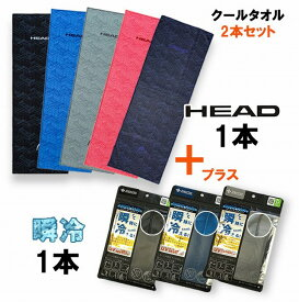 1000円ポッキリ 送料無料 クールタオル HEAD ブランド & 冷感タオル 2本 セット 夏対策