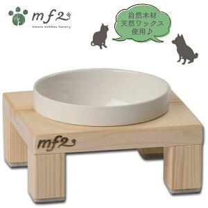 mf2ワンニャン食器丸皿1つ(名入れ無)ペット食器皿器エサ入れ無料ラッピング承ります【RCP】